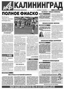 «Аиф-Калининград» № 22