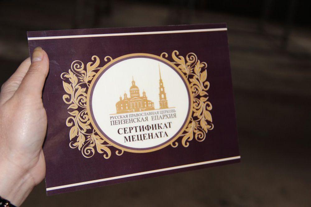 Этот сертификат вручили одной из строительных фирм, пожертвовавшей миллион на строительство храма.