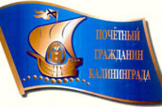 На звание «Почетный гражданин Калининграда» в 2016 году претендуют четверо.
