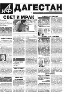 АиФ-Дагестан №22