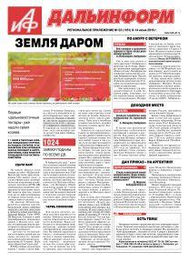 «АиФ-Дальинформ» №23