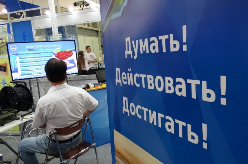 Главный лозунг выставки.