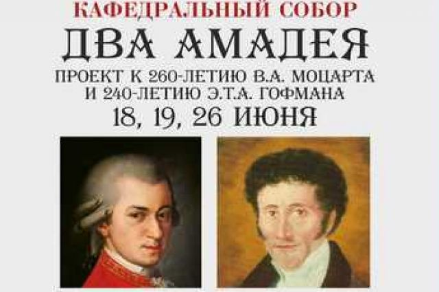 В Калининграде состоится концерт симфонического оркестра под открытым небом.