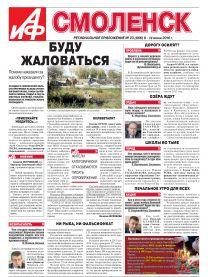 Аргументы и Факты-Смоленск №23