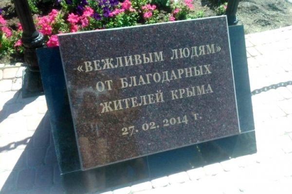 «Уверен, что памятник станет популярным местом, куда будут приходить все крымчане. Сегодня «вежливые люди» – это уже крымский бренд, который и дальше будет продвигать Крым», – заявил на открытии монумента глава республики Сергей Аксёнов.