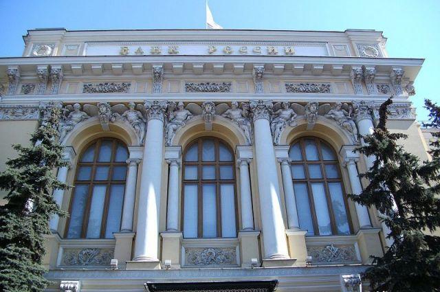 Центробанк отозвал лицензию устрахового общества