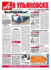 АиФ - Ульяновск 24