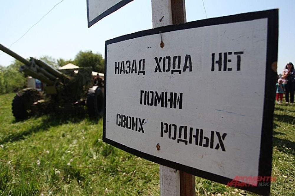 Закончился фестиваль битвой Великой Отечественной войны.