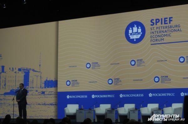Международный экономический форум будет проходить в течение трех дней.