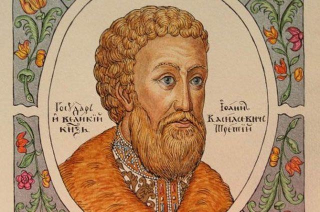 Иван III (22 января 1440 — 27 октября 1505).