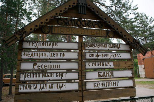 Информационный стенд вдетском лагере «Сямозеро».