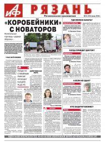 Аргументы и Факты-Рязань №23