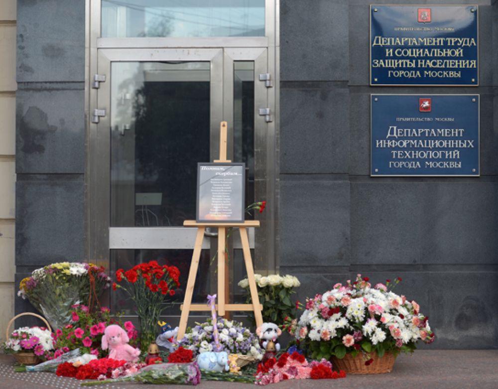 Цветы и игрушки у здания Департамента труда и социальной защиты населения города Москвы.