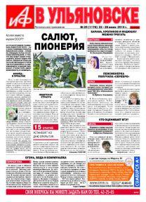 АиФ - Ульяновск 25