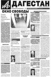 АиФ-Дагестан Окно свободы