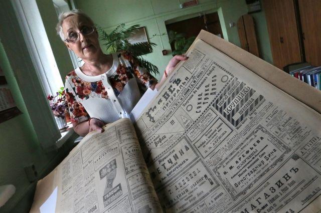 Газета отражала социальную и культурную жизнь города.