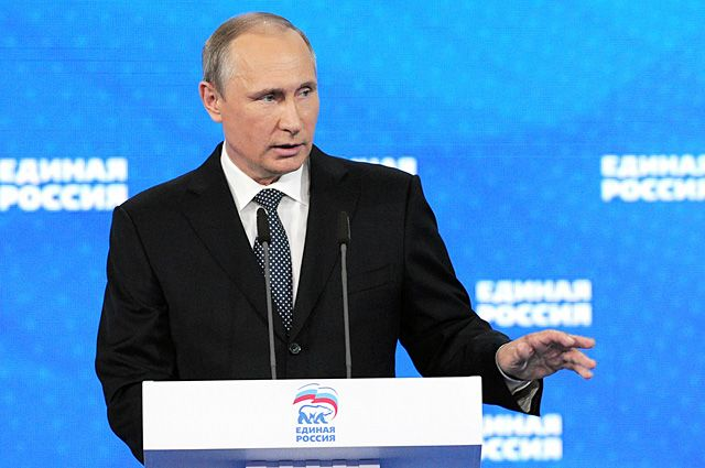 Президент России Владимир Путин выступает на XV съезде Всероссийской политической партии «Единая Россия».