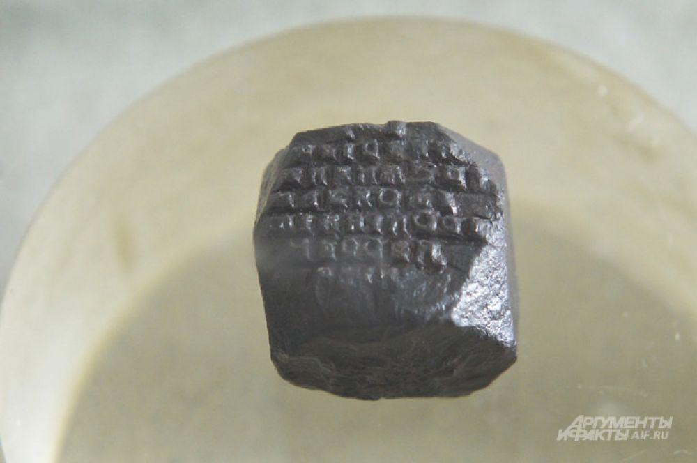 Редкой находкой стал маточник — матрица фальшивомонетчика. Он представляет собой железный куб, на двух гранях которого находятся рельефные изображения аверса и реверса монеты периода правления царя Алексея Михайловича.