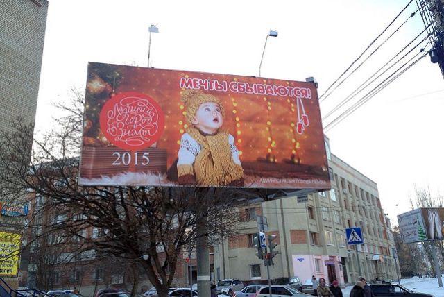 Некоторые омские рекламные щиты повергают в шок.
