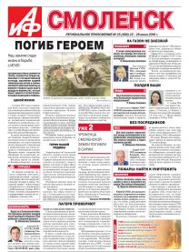 Аргументы и Факты-Смоленск №25