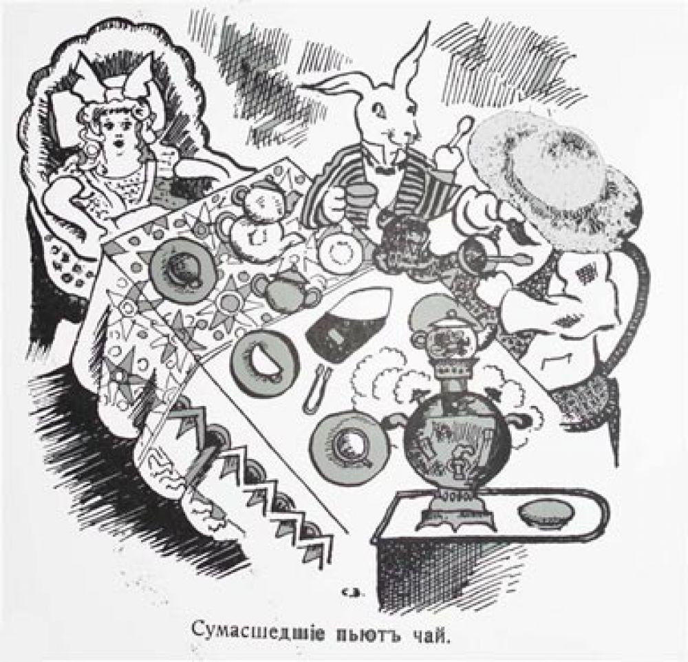 «Эмигрантское» издание перевода Владимира Набокова (1922, Берлин) сопровождалось чёрно-белыми иллюстрациями Сергея Залшупина.