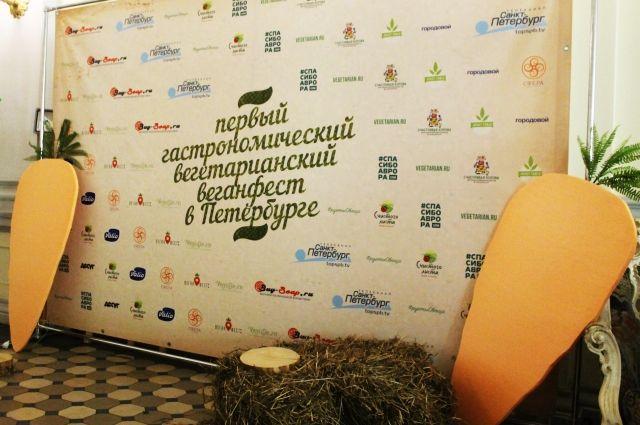 Праздник живота для вегетариенцев прошел в Петербурге впервые.
