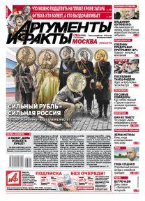 Сильный рубль— сильная Россия