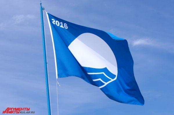 18 июня в Янтарном  подняли долгожданный «Голубой флаг».