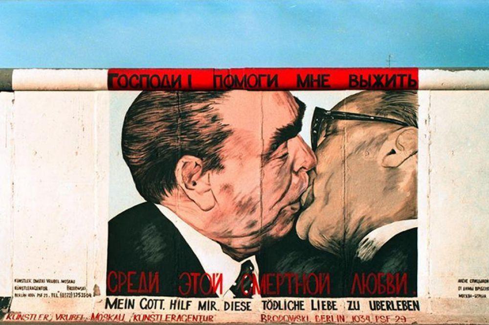 «Братский поцелуй» Леонида Брежнева и Эриха Хонеккера – граффити Дмитрия Врубеля – одно из самых известных на Берлинской стене.