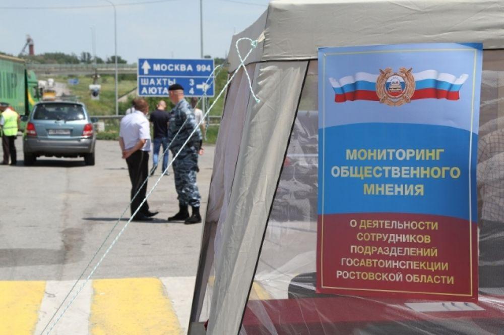 На федеральной трассе М-4 «Дон» ростовские полицейские предложили  водителям оценить работу инспекторов ДПС.