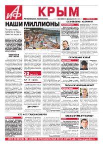 АиФ-Крым № 8