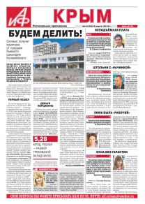 АиФ-Крым № 10