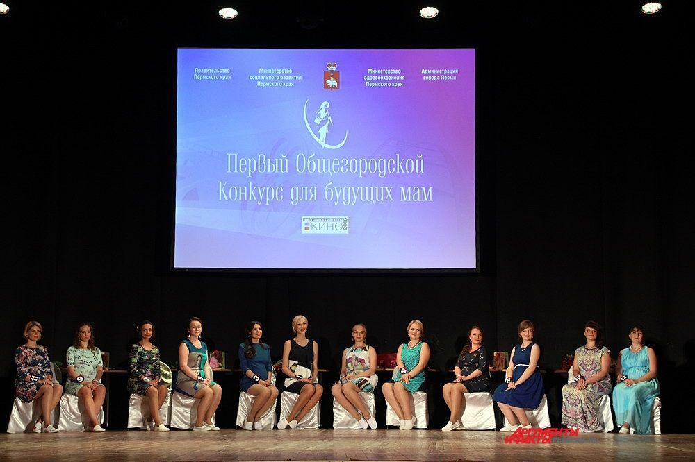 Побороть страх сцены решились 12 участниц конкурса будущих мам.