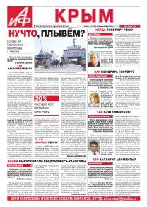 АиФ-Крым № 21