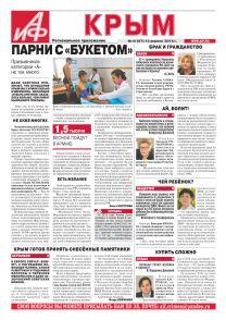 АиФ-Крым № 15