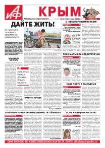 АиФ-Крым № 18