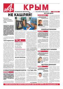 АиФ-Крым № 13