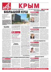 АиФ-Крым № 14