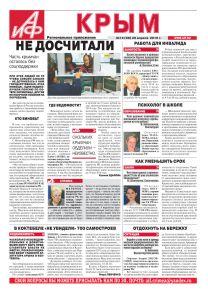 АиФ-Крым № 16