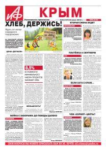 АиФ-Крым № 25