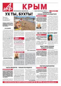 АиФ-Крым № 23