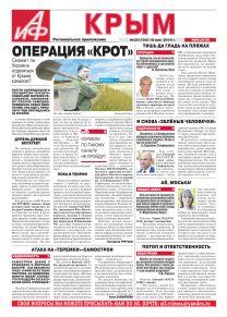АиФ-Крым № 20