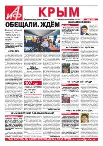 АиФ-Крым № 24