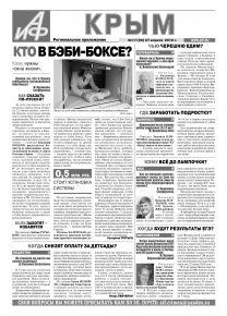 АиФ-Крым № 17