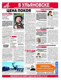 АиФ - Ульяновск 28