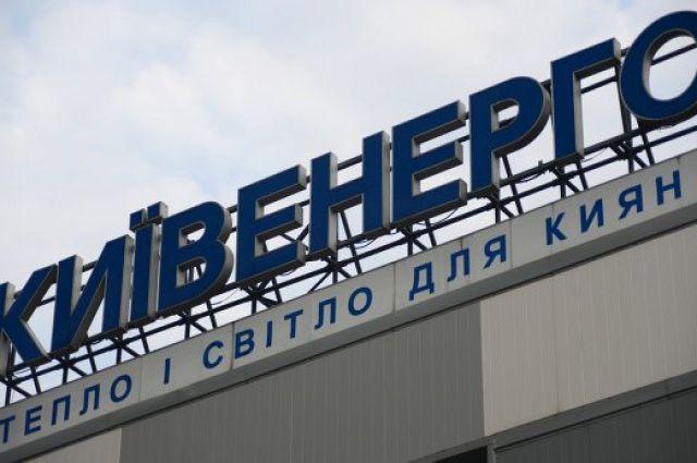 КГГА: Счета «Киевэнерго» разблокированы, Киев успеет подготовиться котопительному сезону