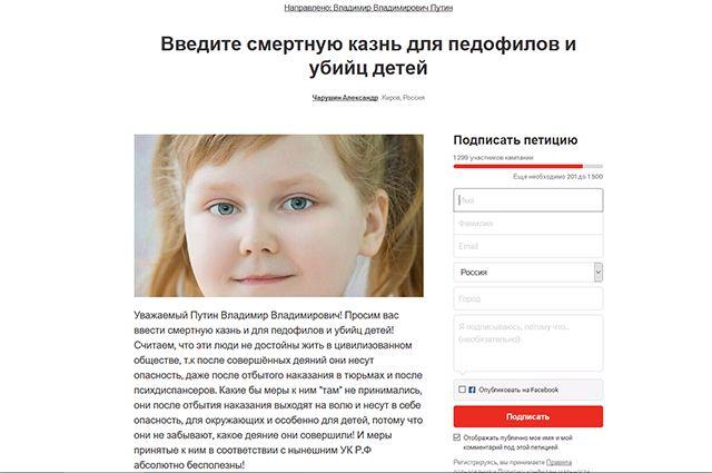 Кировчане просят Владимира Путина ввести смертную казнь 16— Убийство Вики