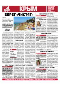 АиФ-Крым № 29