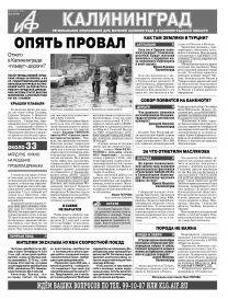 «Аиф-Калининград» № 29