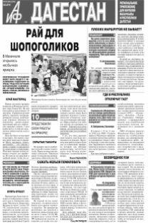 АиФ-Дагестан Рай для шопоголиков